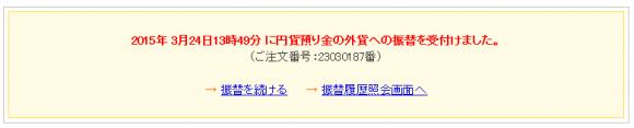 201503gaikoku16